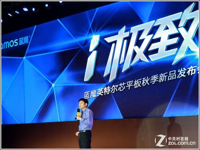 i极致蓝魔北京发布全新系列英特尔芯平板