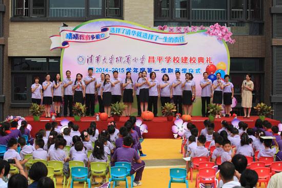 清华大学附属小学昌平学校迎来首批一年级新生