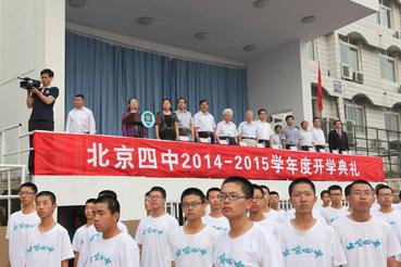 北京四中开学典礼现场。