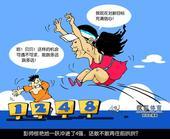漫画:彭帅惊艳一跃创历史 机会大好应勇往直前