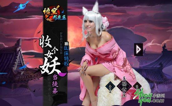 极乐女妖_收个女妖做徒弟《悟空与魔王》极乐玩法放送-搜狐游戏中心