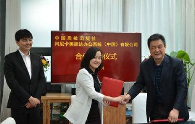 柯尼卡美能达代表(中)与中国质检出版社的战略合作协议签订现场