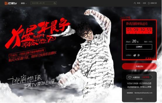 """(图:芒果TV""""华晨宇北京火星演唱会""""网络直播抢票正在火热进行中)"""
