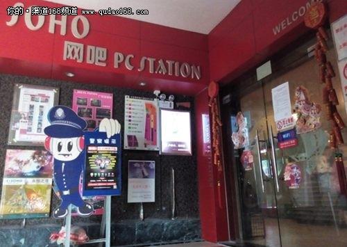 西伯利亚/广东中山的Soho网吧