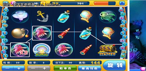 Top8捕鱼达人2(动游版)