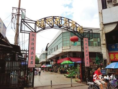 计划10月搬迁的鳌峰洲花鸟市场