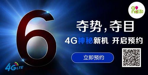 继移动iphone6预约活动和自家iphone6合约机宣传海报