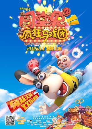《闯堂兔2疯狂马戏团》曝光了定档版海报