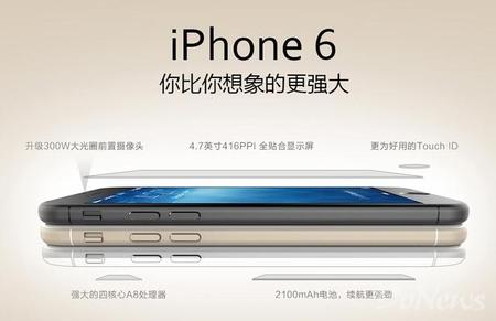 中国电信iPhone