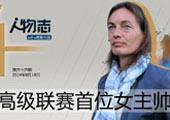 人物志:女帅执教豪门创历史