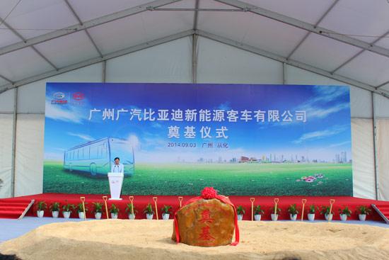 广汽比亚迪携手 助推新能源客车迈向辉煌高清图片