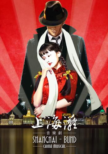 音乐剧《上海滩》海报
