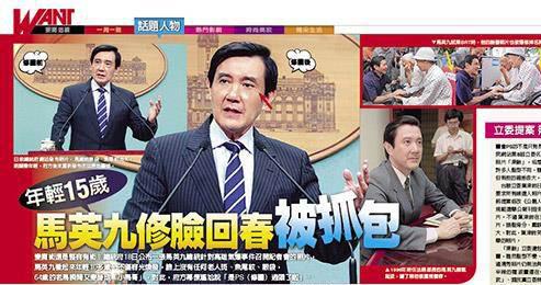 台湾媒体报道截图。