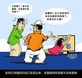 漫画:彭帅将最好自己呈现出来 只有收获没遗憾