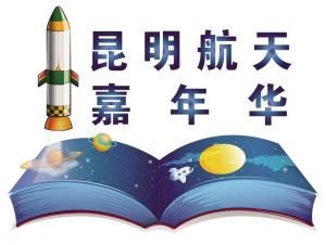 """小朋友在模拟发射指挥控制中心体验""""发射宇宙飞船""""。记者杨艳辉摄"""
