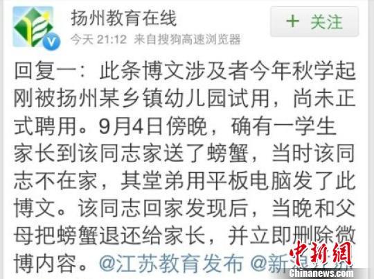 """6日晚,扬州市教育局及时公布""""微博炫礼""""调查情况和处理结果。 网络截图 摄"""