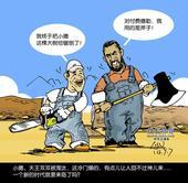 漫画:锦织圭西里奇拔大树 新时代来临风云再起