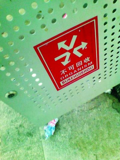 """""""不可回收垃圾桶""""上的英文意为""""有机物""""。"""