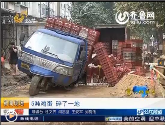 图为事故现场,三轮侧翻,鸡蛋碎一地。(视频截图)