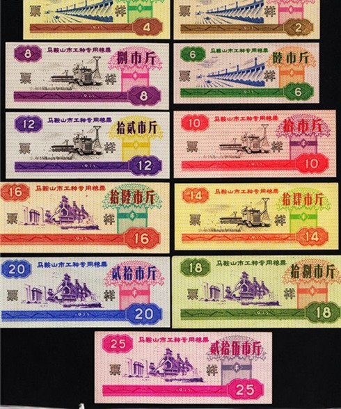 1965版全国粮票