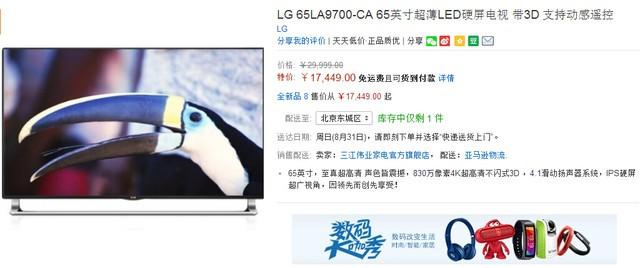 支持动感遥控器 LG电视亚马逊17449元