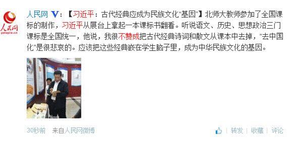 """习近平:古代经典应成为民族文化""""基因"""""""