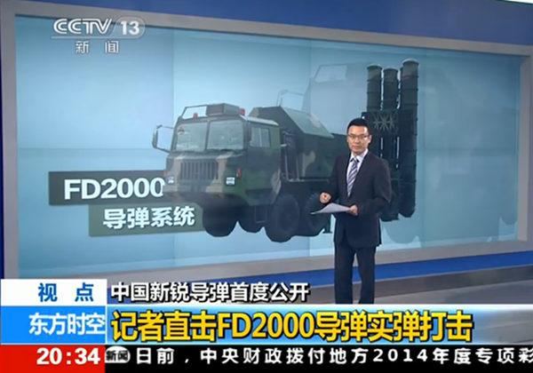 中国新锐导弹首度公开:记者直击FD2000导弹实弹打靶