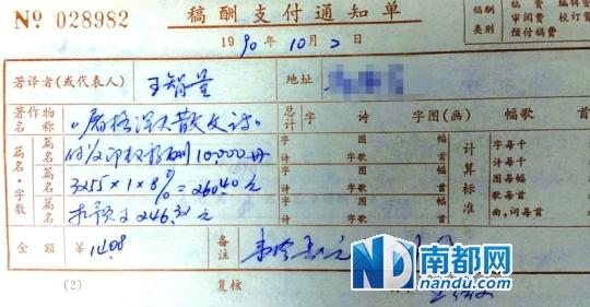 """昨日,上海译文出版社公布多张稿费通知单,称给王智量先生的稿酬在当时""""决不是小数目""""。"""