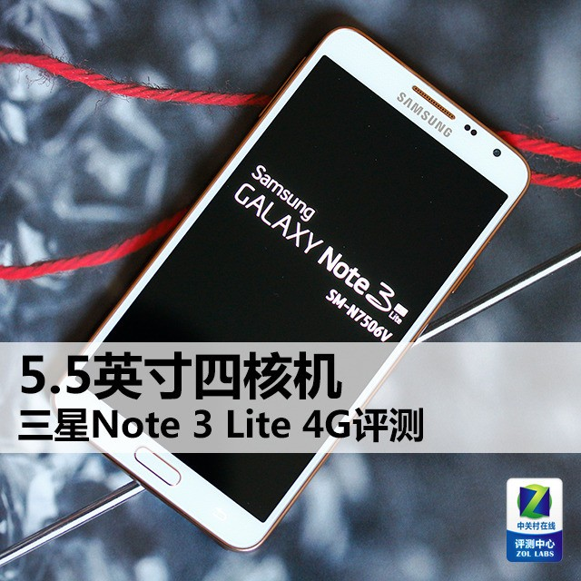 5.5英寸四核机 三星Note 3 Lite 4G评测