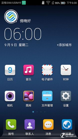 自主品牌4G出击 中国移动M812全面评测