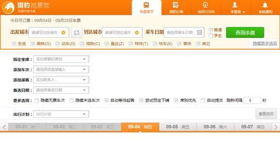 獵豹瀏覽器手機搶票專版_360安全瀏覽器搶票專版官方下載_獵豹搶票專版官方下載