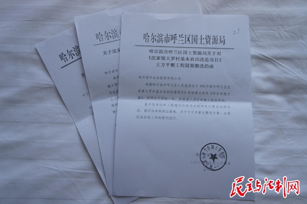 黑龙江呼兰区:征地处理涉嫌千亩仅给图纸违法竣工施工党纪图纸图片