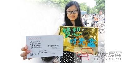 """重大的师兄师姐为学弟学妹准备了""""梦想时光盒"""",入学写下心情,毕业再取出来。 本组图/重庆晨报记者 杨新宇 实习生 张远眉"""