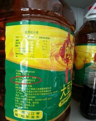 (九三粮油的食用油瓶)