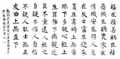 """武水平_武水平——""""盛世中国""""书画界著名书画家献礼建国65周年祝福大 ..."""