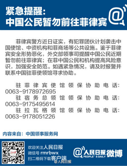 外交部再次提醒:中国公民暂勿前往菲律宾