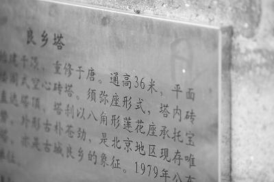 在塔的文保牌上,明确写着塔高36米 摄/法制晚报记者 崔毅飞