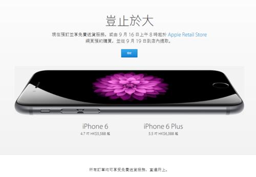 iPhone6首天预定刷新记录(截图引自苹果官网)