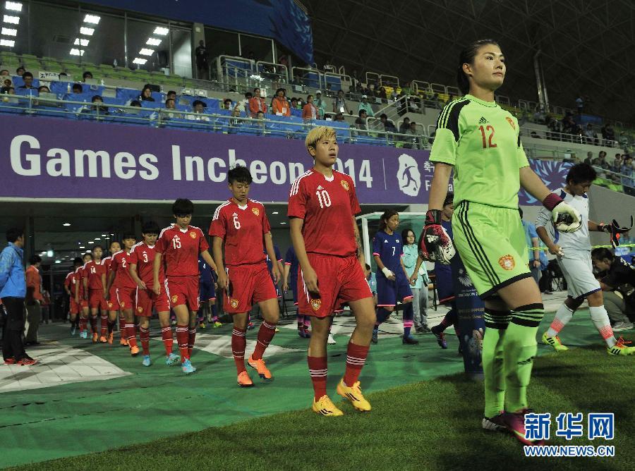 当日,在韩国仁川举行的第17届亚运会女子足球小组赛中,中国队以0比0