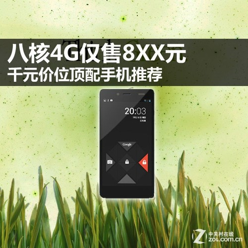 八核4G仅售8XX元