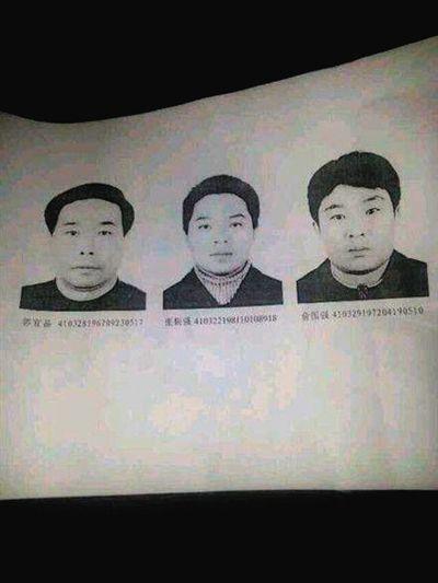 郭宜品、张振强、俞国强三人