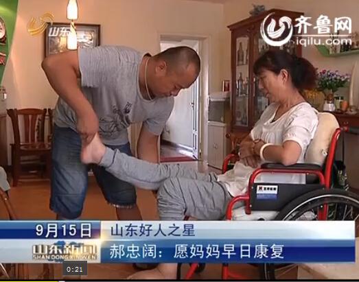菏泽男子女友去世后照顾准岳父母五年 被赞好儿子