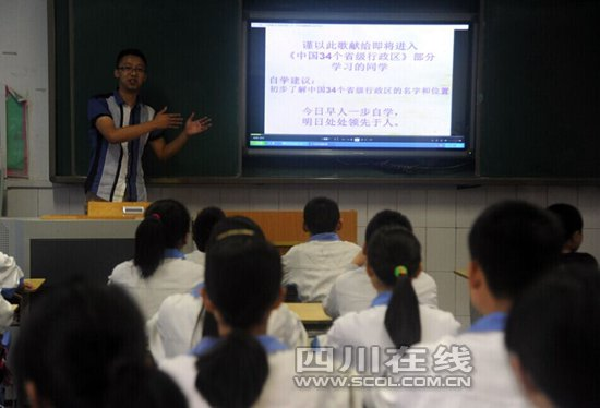 成都温江地理老师罗春将《小苹果》改成《大中国》教学走红