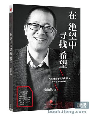 俞敏洪新书《在绝望中寻找希望》