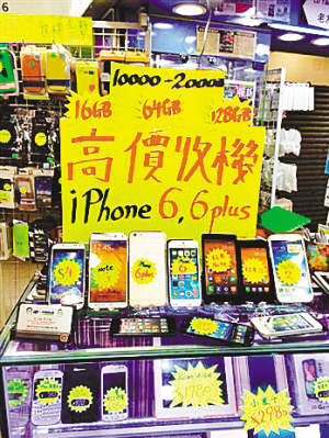 香港街头店铺高价收购iPhone6