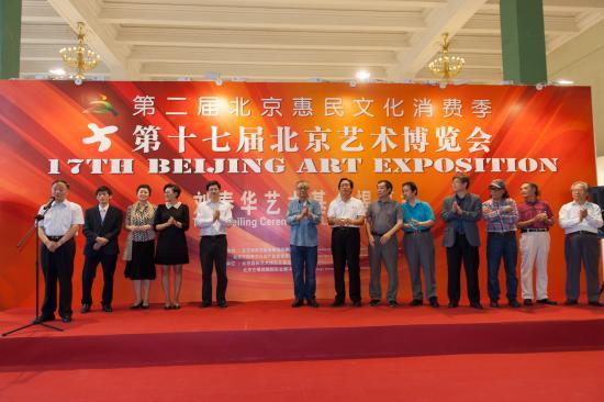 图为中共北京市委宣传部副部长张淼宣布2014北京艺博会开幕