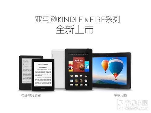 国内同步发售 亚马逊发布6款新Kindle