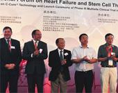 缺血性心力衰竭干细胞治疗国际高峰论坛