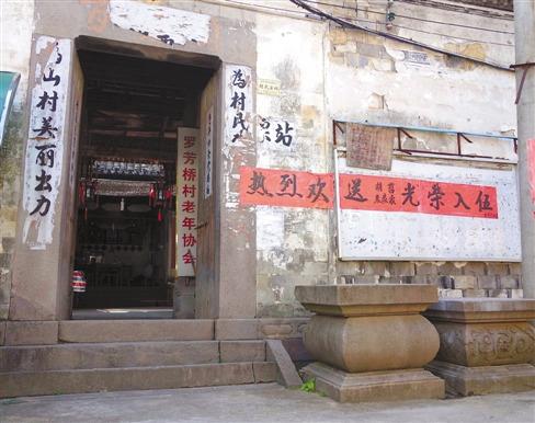 人员当年办公的胡氏宗祠,现在变成罗芳桥村老年协会.-日军金华暴