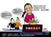 漫画:李娜金盆洗手告别网坛 记住成绩忘记争议